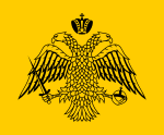 flag-of-the-greek-orthodox-church