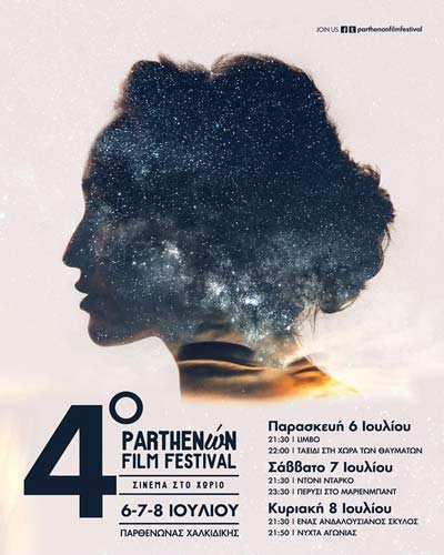 parthenwn film festival 2018 halkidiki greece 500x400